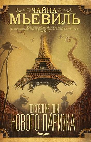 «Последние дни Нового Парижа» Чайна Мьевиль
