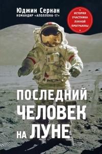 - Последний человек на Луне