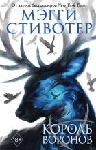 Мэгги Стивотер - Король воронов (сборник)
