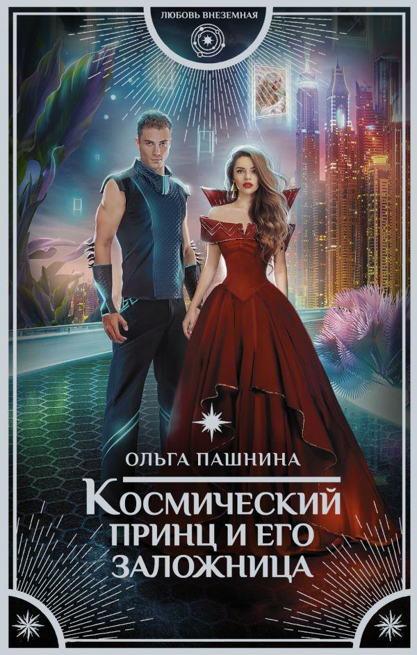 «Космический принц и его заложница» Ольга Пашнина