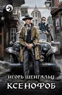 Игорь Шенгальц - Ксенофоб