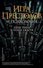 Трэвис Лэнгли - «Игра престолов» и психология. Душа темна и полна ужасов