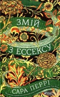 Сара Перри - Змій з Ессексу