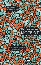 Михаил Левицкий - Карнавал молекул: Химия необычная и забавная