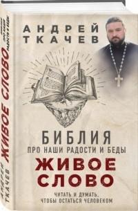 Андрей Ткачев - Живое слово
