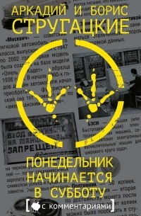 Аркадий и Борис Стругацкие - Понедельник начинается в субботу