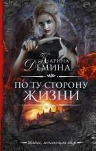 Карина Демина - По ту сторону жизни