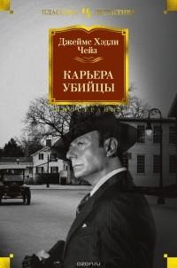 Джеймс Хедли Чейз - Карьера убийцы (сборник)