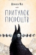Дэниел Киз - Притулок пророцтв