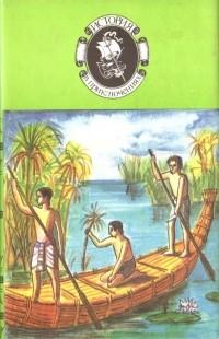 - День египетского мальчика. Приключения доисторического мальчика. Алкамен — театральный мальчик (сборник)