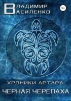 Владимир Василенко - Черная черепаха