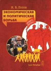 Михаил Попов - Экономическая и политическая борьба