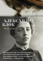 Александр Блок - Незнакомка: избранные произведения