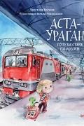 Кристина Кретова - Аста-Ураган. Путешествие по России