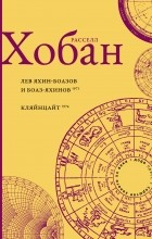 Рассел Хобан - Лев Яхин-Боазов и Боаз-Яхинов. Кляйнцайт (сборник)