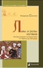 Владимир Соколов - Львы и розы ислама