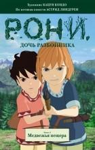 Кацуя Кондо - Рони, дочь разбойника. Книга 3. Медвежья пещера