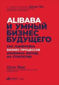 Цзен Мин - Alibaba и умный бизнес будущего. Как оцифровка бизнес-процессов изменила взгляд на стратегию