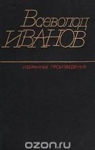 Всеволод Иванов - Всеволод Иванов. Избранные произведения в двух томах. Том 2