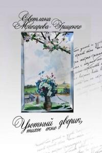 Светлана Макарова-Гриценко - Уютный дворик, тихое окно: повести и рассказы