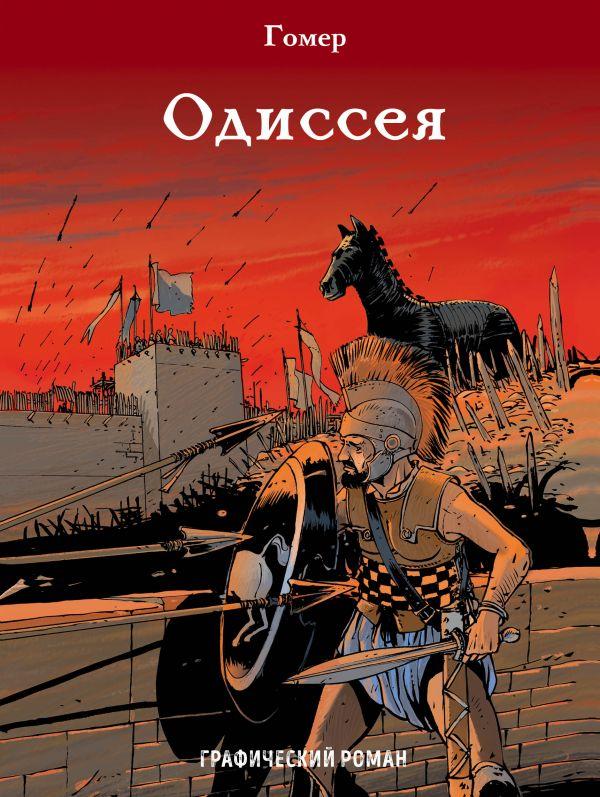 «Одиссея. Графический роман» Гомер