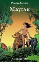 Редьярд Киплинг - Маугли. Графический роман