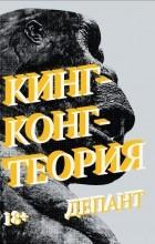 Виржини Депант - Кинг-Конг-теория