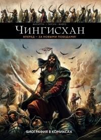 Без автора - Чингисхан. Биография в комиксах