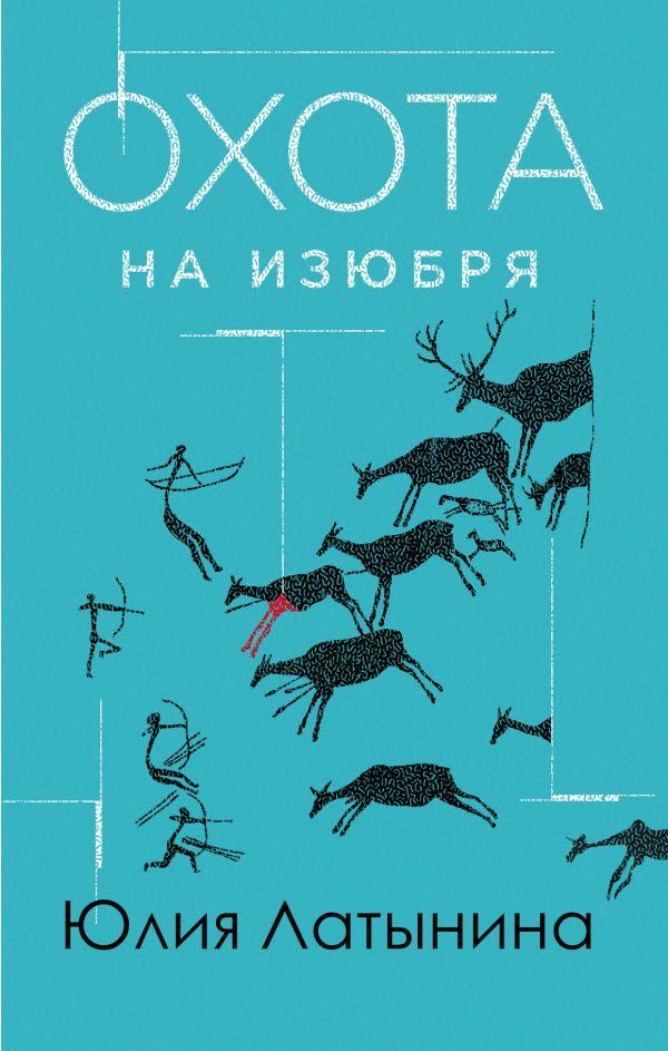 «Охота на изюбря» Юлия Латынина