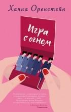 Ханна Оренстейн - Игра с огнем