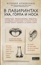 Ксения Клименко - В лабиринтах уха, горла и носа