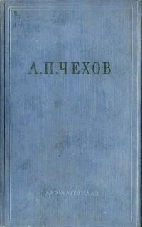 Антон Чехов - Вибрані твори в трьох томах. Том 3