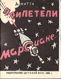 Александр Митта - Прилетели марсиане