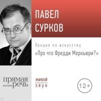 Павел Сурков - Лекция «Про что Фредди Меркьюри»