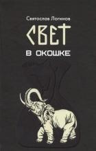 Святослав Логинов - Свет в окошке (сборник)