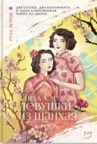 Лиса Си - Девушки из Шанхая