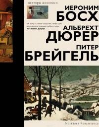 Иван Чудов - Босх, Дюрер, Брейгель