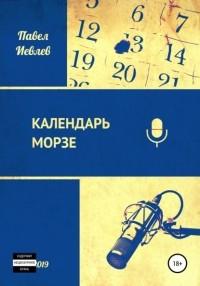 Павел Иевлев - Календарь Морзе