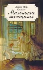 Луиза Мэй Олкотт - Маленькие женщины (сборник)
