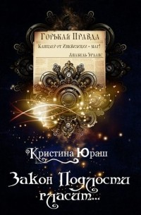 Кристина Юраш - Закон подлости гласит…