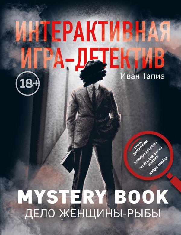 «Интерактивная игра-детектив. Mystery book: дело женщины-рыбы» Иван Тапиа