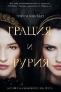 Трейси Бенгхарт - Грация и Фурия