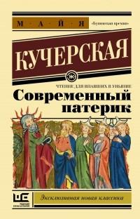 Майя Кучерская - Современный патерик