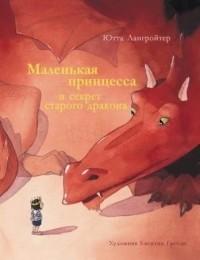 Ютта Лангройтер - Маленькая принцесса и секрет старого дракона