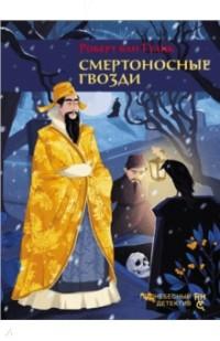 Роберт ван Гулик - Смертоносные гвозди