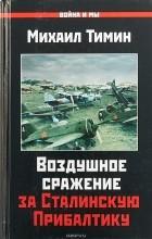 Михаил Тимин - Воздушное сражение за Сталинскую Прибалтику