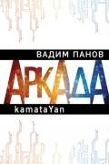 Вадим Панов - Аркада. Эпизод первый. kamataYan