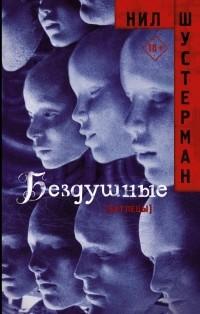 Нил Шустерман - Бездушные