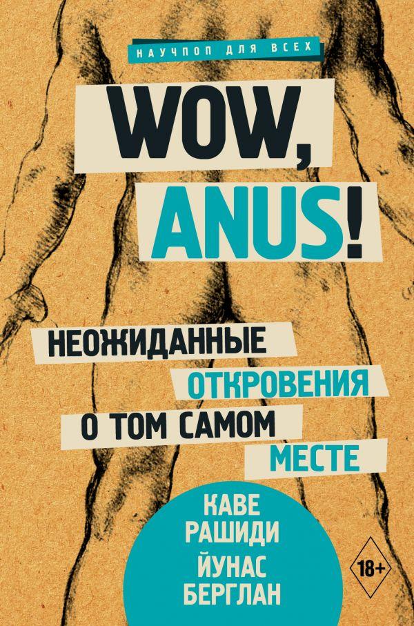 «Wow, anus! Неожиданные откровения о том самом месте» Йунас Берглан, Кавех Рашиди