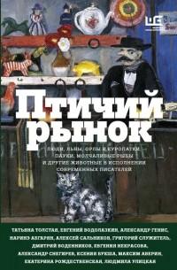- Птичий рынок (сборник)